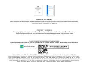 ST RK GOST R 51794-2010.pdf
