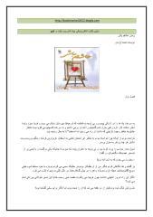 ashegham bash(zarhonar.ir).pdf