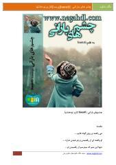 chashmhaye barani.pdf