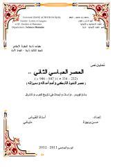 العصر العباسي الثاني.pdf