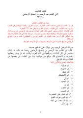 (كتاب اللامات في اللغة للزجاجي).pdf