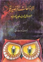 الإذاعات التنصيرية الموجهة إلى المسلمين العرب (1).pdf