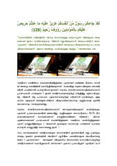 nabidinaagosham_samasthakkarudetho.pdf