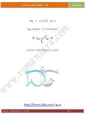 Yalda(zarhonar.ir).pdf