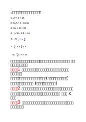 สมการ ม1.docx