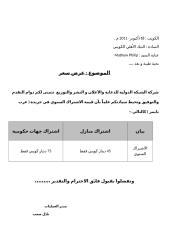 البنك الاهلى  الكويتى.docx