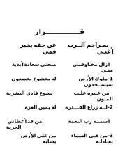 62 بمراحم الرب اغنى .doc
