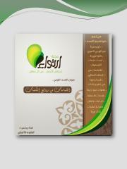 المجلة23.pdf