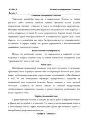 Глава1_6.doc