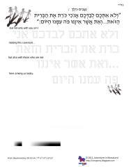 copywork parshas nitzavim-vayelech.pdf