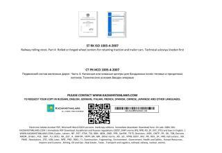 ST RK ISO 1005-4-2007.pdf