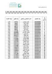 Primaire_grade2 2007.pdf
