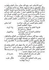 فضل العلماء 2-11-2007.doc
