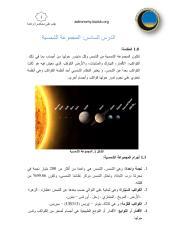 Astronomy_Lesson_6.pdf