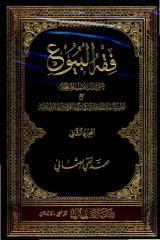 Fiqh_ul_Buyu VOL_2 By Asim.pdf