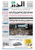حمل جريدة الخبر.pdf