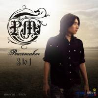 ข้ออ้าง - Peacemaker.mp3