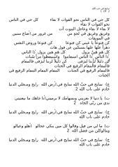 سايح في حب الله - منوعات.doc