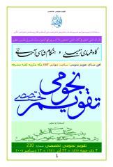 3 Zihajjeh 1428.pdf