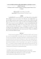 PCR_MAT.pdf
