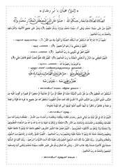 Special Duas for Ramadan.pdf