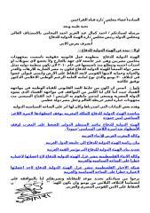 خطاب الهيئة الدوليه للدفاع الي مجلس إدارة قناة الفراعين.doc