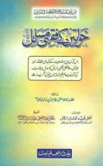 Khawateen Ke Fiqhi Masail By Shaykh Mufti Muhammad Usman Arkani.pdf