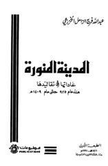 المدينة المنورة عاداتها وتقاليدها.pdf