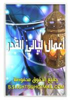 كتاب أعمال ليلة القدر.pdf