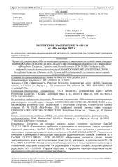 6321 - 55158 Республика Татарстан, г.Казань, ул.Ю.Фучика, д.103.docx