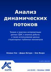 Kappa - Анализ динамических потоков.pdf