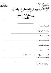 استمارة غياب تلميذ.doc