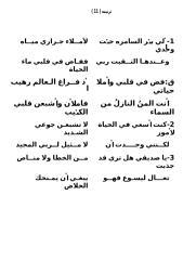 11،12إلي بئر السامره و مستحق كل المجد.doc
