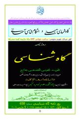 8-Rabie-Awwal1430.pdf