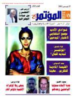 جريدة المؤتمر (3) ـ  فارس خضر.pdf