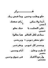 97 حلو وطيب وحنين.doc