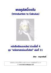 lecture_011-calculus.pdf