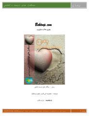 sangdelhaye doostdashta(zarhonar.ir).pdf