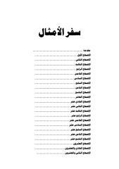 تفسير سفر الأمثال.pdf