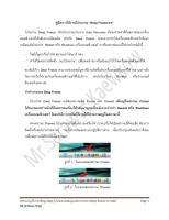 คู่มือการใช้งานโปรแกรม Deep Freeze 6.0.pdf