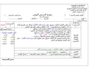 كتابة  حرف المد الألف(1).doc