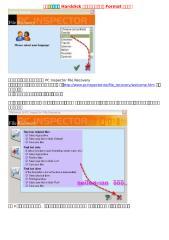 วิธีกู้ข้อมูล Harddisk ถูกลบหรือถูก Format ใหม่.doc