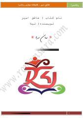 Ashegh Asir(www.zarhonar.ir).pdf