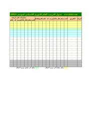 LaLiga-2011-2012-V1.5-Excel2003.xls