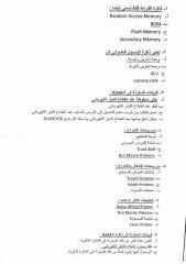 ٦٠ سؤال تقنية معلومات ١.pdf
