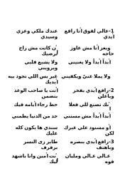 38.عالي لفوق انا رافع أيدي.doc