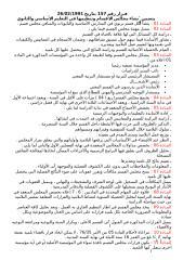 القــرار الوزاري رقم 157 المؤرخ في لمجالس الأقسام.doc