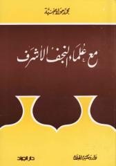 مع علماء النجف الأشرف - الشيخ محمد جواد مغنية.pdf