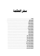 تفسير سفر الحكمة.pdf