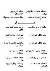 89قدام حاجات.doc